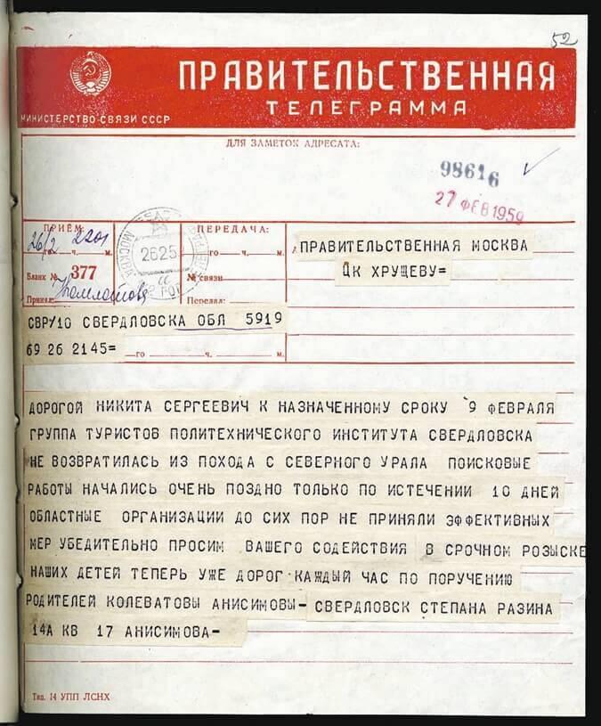 Дятлов телеграма